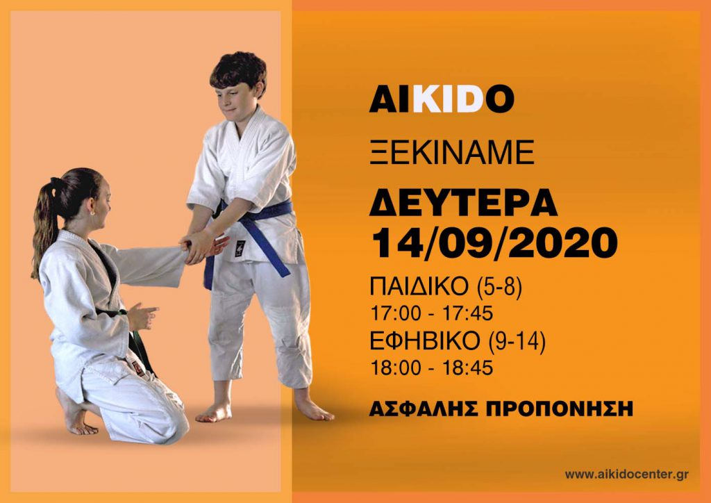 Aikido center